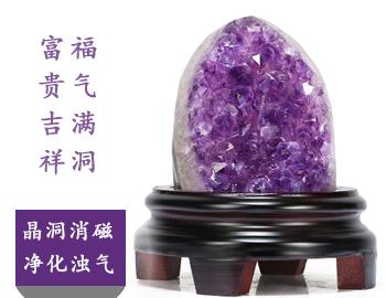 【天然紫晶洞】