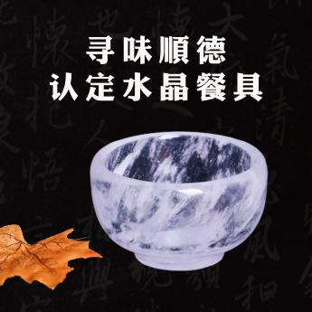水晶矿优化小茶杯35200204