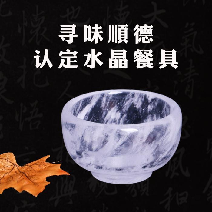 水晶矿小茶杯35200204