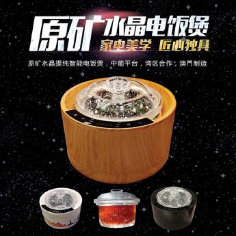 原矿水晶电饭煲(无雕刻水晶胆) 35102610