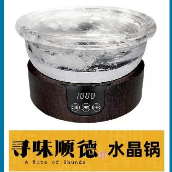 巴西(BRA)原石磨制的水晶锅(寻味顺德-小陶炉礼盒套装)35103262