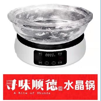 巴西(BRA)原石磨制的水晶锅(寻味顺德-大陶炉礼盒套装)35103267